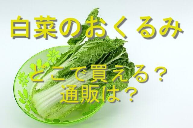 白菜のおくるみ