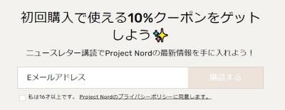プロジェクトノードメアド登録
