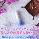 QUEIカラーチェンジファンデーション塗り方使い方