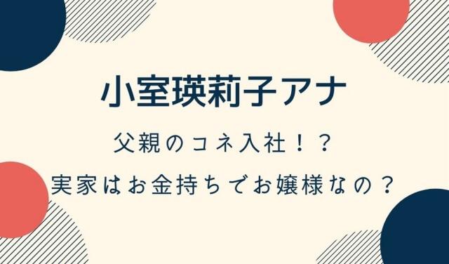 小室瑛莉子アナ父親コネ