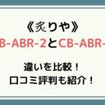 炙りやCBABR2とCBABR1違い比較口コミ